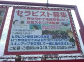 ほぐし屋いこい 浦和美園店