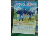 ファミリーマート 蟹江本町店