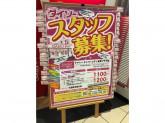 ザ・ダイソー ダイバーシティ東京プラザ店