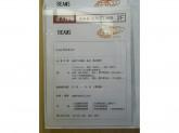 BEAMS(ビームス) 高松