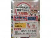 ココカラファイン ジョイパーク泉ヶ丘店