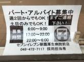 セブン-イレブン 朝霞厚生病院前店