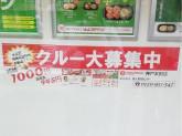 ほっともっと 神戸友田店