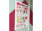 ザ・ダイソー 梅田OPA店