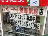 ファミリーマート 熱海駅前店