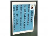 富士ホームサービス株式会社 城東支店