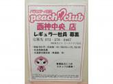peach club(ピーチクラブ) 西神中央店