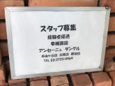 カフェ アンセーニュ ダングル 自由が丘店