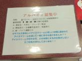 サーティワンアイスクリーム 関マーゴ本館店