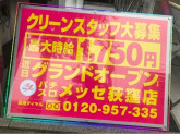 メッセ 荻窪店
