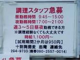 十割舞そば 忠庵(ちゅうあん)