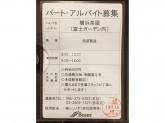 横浜茶屋 富士ガーデンビーンズ赤羽店