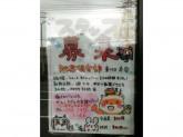 熱帯倶楽部 東川口本店