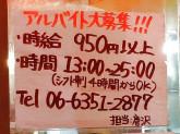 立ち呑み天ぷら 魚漁 京橋店