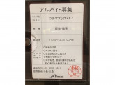 TSUTAYA BOOKSTORE ビーンズ赤羽店
