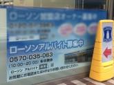 ローソン 江戸川船堀三丁目店