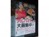 餃子製造販売店 新宿小滝橋通りいち五郎