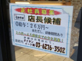名代富士そば 荻窪店