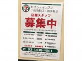 セブン-イレブン 小田急狛江店