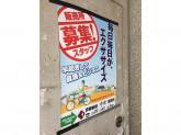 京都新聞 中央販売所
