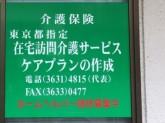 株式会社墨田ケアーズ