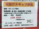 カーニバル コープ桃山店
