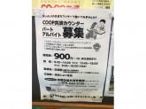 CO・OP共済カウンター(コープ桃山店内)