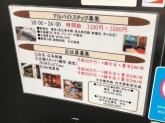 地頭鶏 播鳥 新橋店