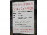 リサイクル着物 さくら 京都新京極店