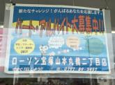 ローソン 宝塚山本丸橋二丁目店