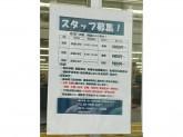 スーパーバリュー 志茂店