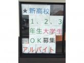 偶 宝塚店