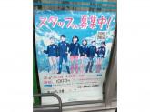 ファミリーマート 荒川六丁目店