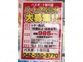 パスポート 秋川店