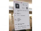 茶寮 帝塚山 季(ていづかやま とき) 阪急三番街店