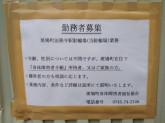 斑鳩町法隆寺駅北口自転車等駐車場