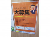 UQスポット 町田モディ店