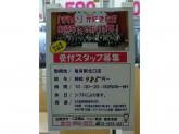 クリーニング ハニー東京 亀有駅北口店
