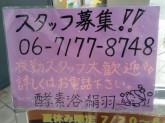 酵素浴 絹羽【代謝エステ温浴サロン】