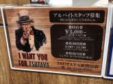 TSUTAYA 浜田山店