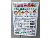 セブン-イレブン 渋川折原店