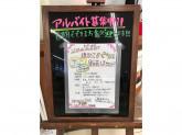 焼き立てパン Praline(プラリネ) 箕郷店