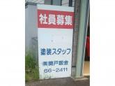 株式会社関戸鈑金(Car care コロンブス)