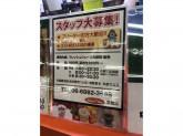 Juicer Bar(ジューサー バー) 京橋店