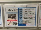 ikka イオンモール常滑店