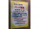 カフェ コロラド 小山駅前店