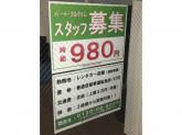 トヨタレンタカー 都島本通店