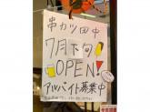 串カツ田中 帯広店