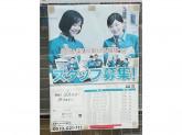 セブン-イレブン 藤沢石川店