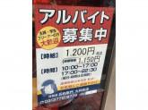 洋麺屋 五右衛門 大井町店